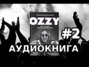 Ozzy Osbourne - «Я - Оззи». Аудиокнига 2 Глава первая 1/3