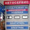 Автосервис в Невском районе СПб - ВИКТОРИ МОТОРС