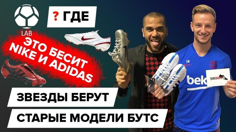 Где звезды футбола берут классические бутсы Это очень бесит Nike и Adidas