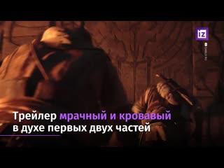 Трейлер новой части игры Diablo