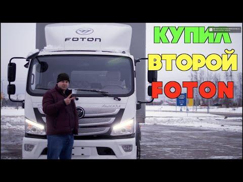 КИТАЙСКИЙ МЕРСЕДЕС ЗАШЕЛ КУПИЛ ВТОРОЙ FOTON S120