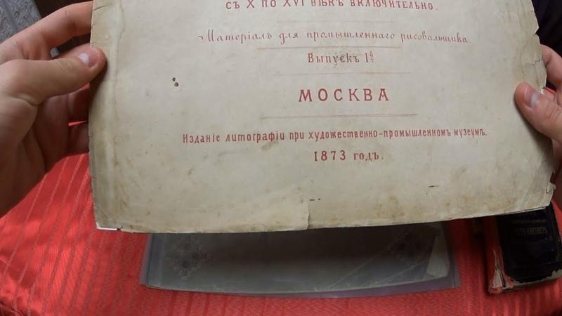 Нашёл старинные книги на помойке! Библия 19 ого века!