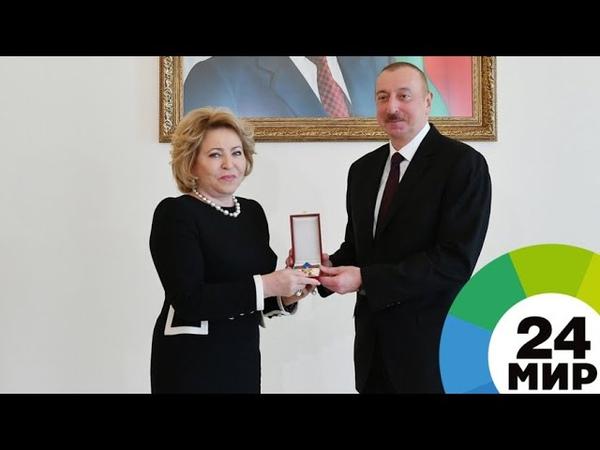 Алиев встретился с Матвиенко и вручил ей орден «Достлуг» - МИР 24