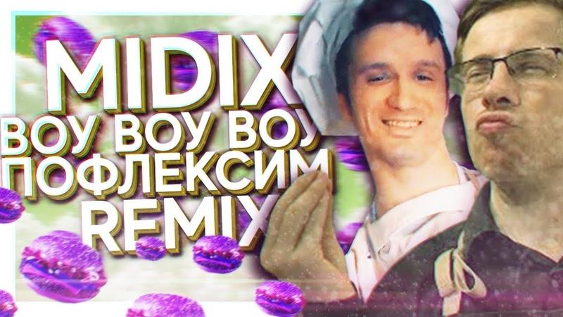 MIDIX - ВОУ ПОФЛЕКСИМ (feat. Itpedia Игорь Линк)