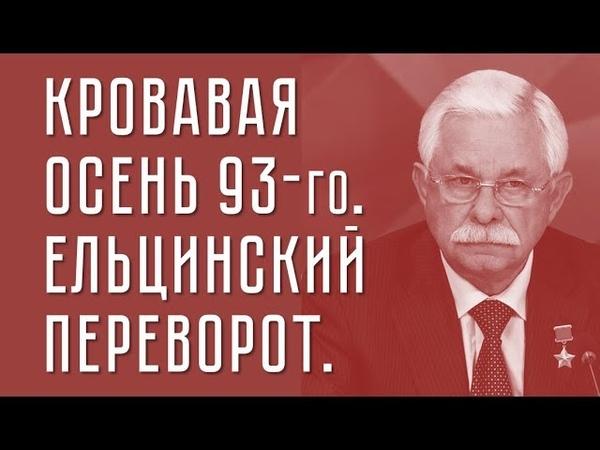 Александр Руцкой Кровавая осень 93 го Ельцинский госпереворот
