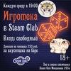 Каждую Среду | Игротека в Steam Club