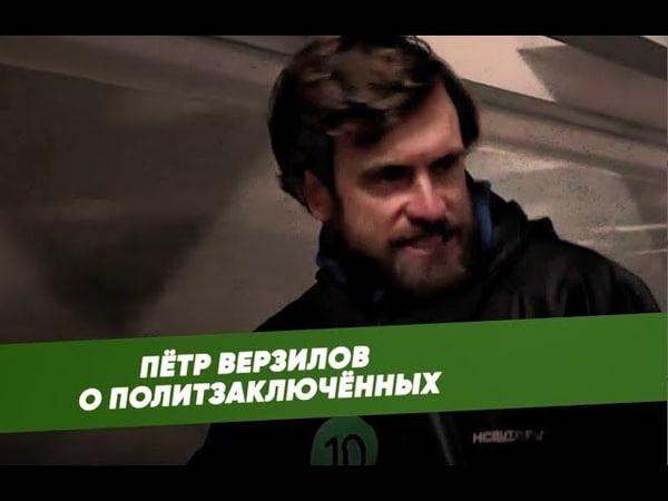 Петр Верзилов о СKAHДАЛЬНOЙ вечеринке Навального и политзаключенных. Митинг на Сахарова 29 сентября