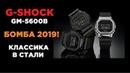 СТАЛЬНАЯ БОМБА 2019 года G SHOCK GM 5600B
