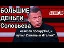 Где Соловьев заработал БОЛЬШИЕ ДЕНЬГИ!? ИХ ПРОКРУТИЛ и купил две виллы в ИТАЛИИ?