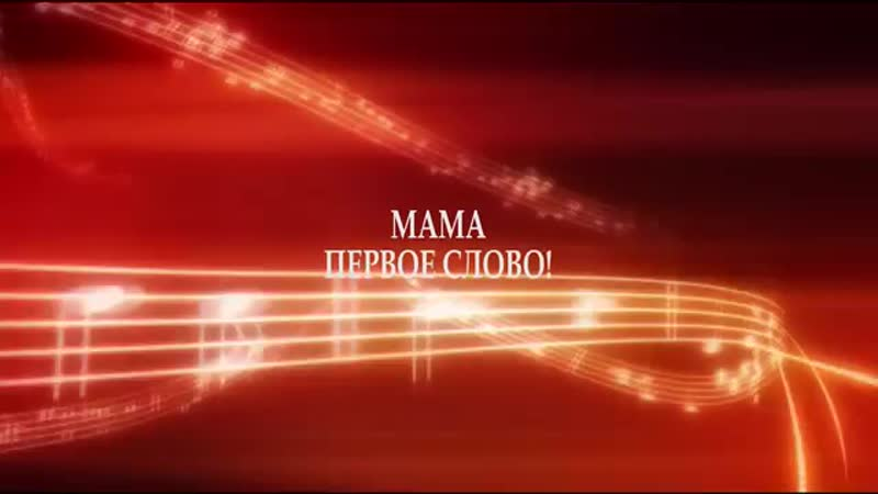 MAMA PERVOE SLOVO
