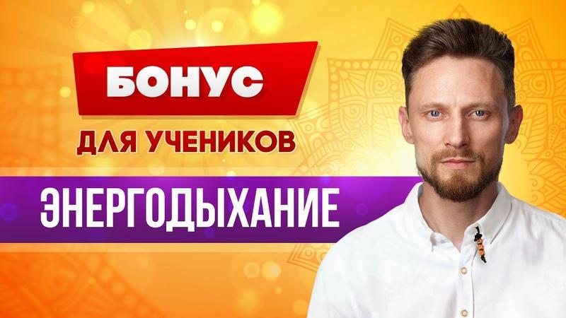 Дыхательная гимнастика или Энергодыхание Романа Карловского