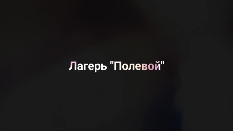 МДЦ Артек 11 смена 2019г Архитекторы дополненной реальности Лагерь Полевой