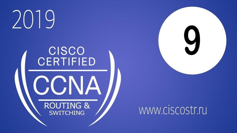 Курс Cisco CCNA RS Урок 9 Транспортный уровень
