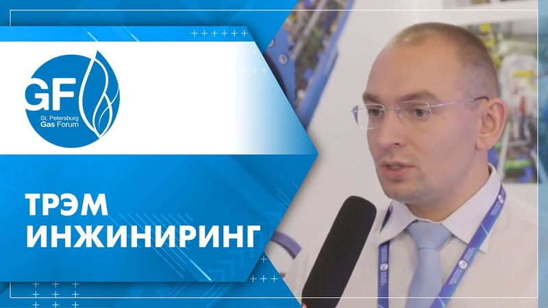 «ПМГФ-2019». Интервью с руководителем проектов АО «ТРЭМ Инжиниринг» В. Артемовым