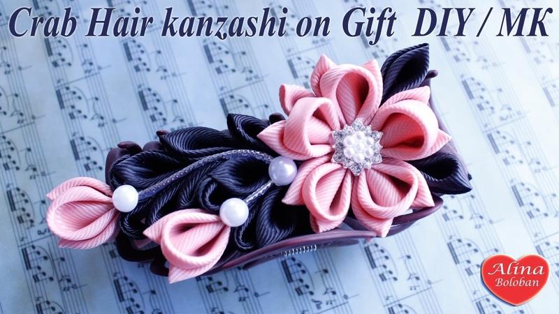 Краб для волос Канзаши на Подарок Crab Hair kanzashi on Gift DIY
