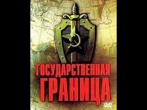 Государственная граница Фильм 1 серия 2 1980 фильм смотреть онлайн