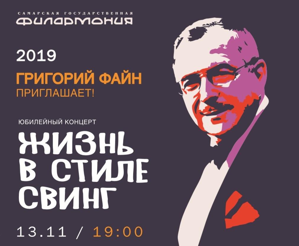 Афиша Самара Юбилейный концерт Григория Файна / 13.11.19.