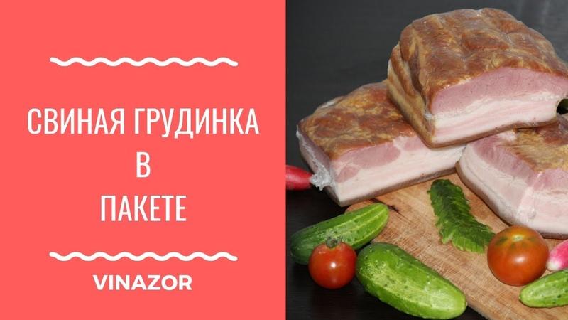 Вареная Свиная Грудинка в Пакете