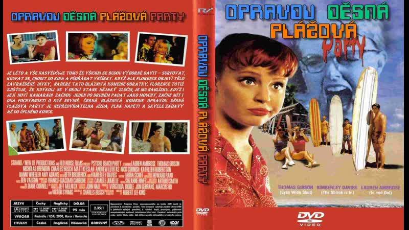 Пляжная Психо Вечеринка / Psycho Beach Party (2000) Перевод: ДиоНиК ВПЕРВЫЕ В РОССИИ