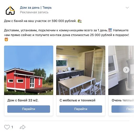 Пробуем продать дом через таргет VK и Instagram., изображение №4