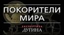 Александр Дугин Русская тайна Что значит быть славянином