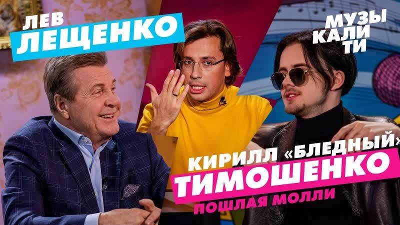 Музыкалити Лев Лещенко и Кирилл Бледный Тимошенко Пошлая Молли