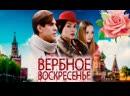 Сериал Вербное воскресенье (2009) 1-2-3-4-5-6-7-8 серия