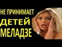 Брежнева не приняла детей Меладзе! Новости Шоу Бизнеса!