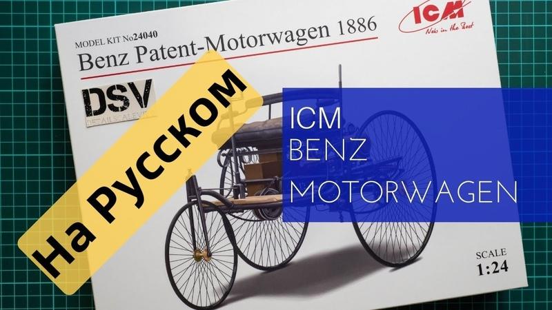 ICM 1 24 Benz Patent Motorwagen 24040 Обзор на Русском Russian Review
