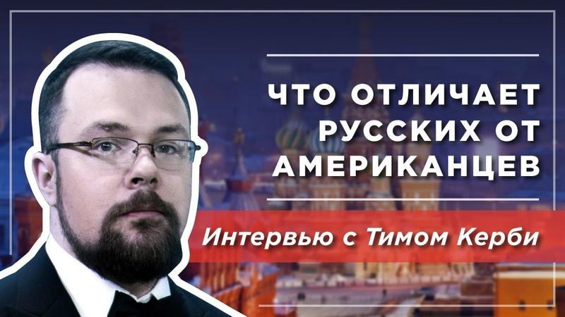 Фундаментальные различия России и США глазами американца Тима Керби