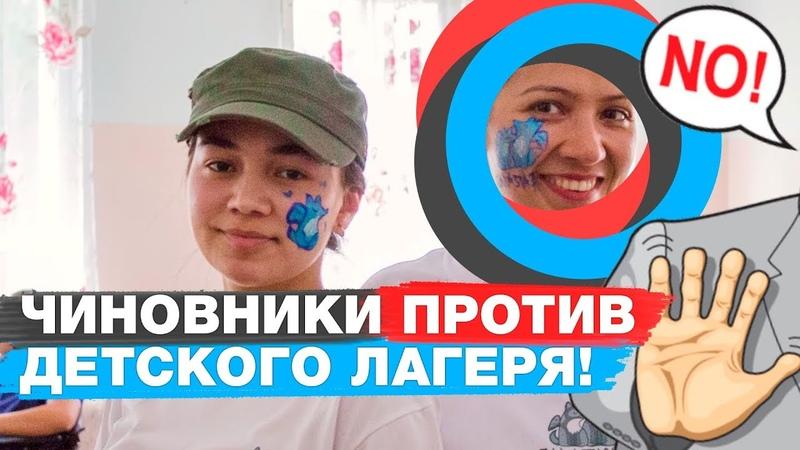 Чиновники КЧР против детского творчества! Не молчи