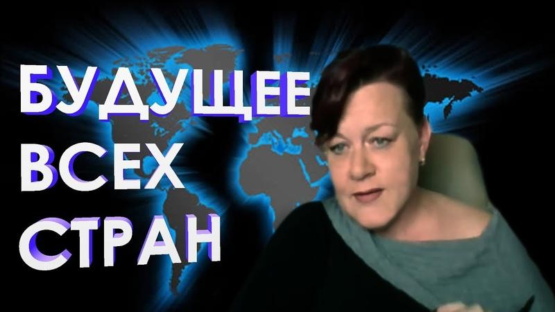 БУДУЩЕЕ ВСЕХ СТРАН Экстрасенс Лилия Нор