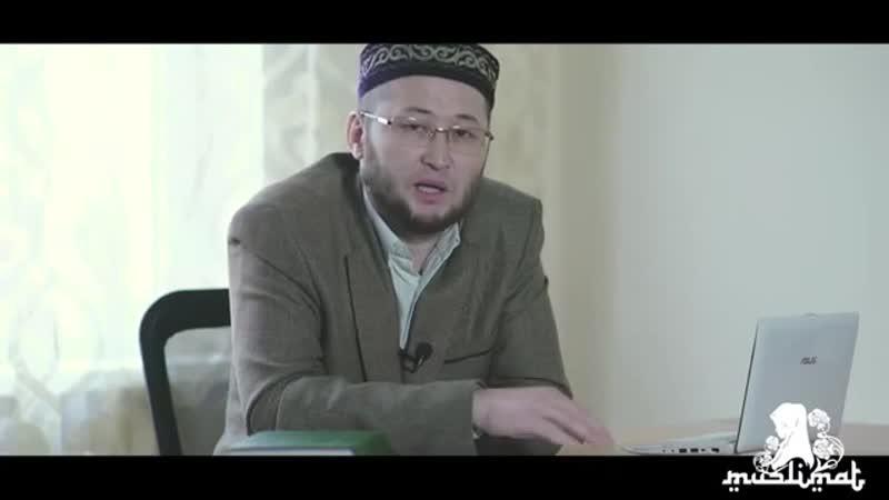 Жаңа босанған әйелге ораза тұтпаса бола ма__ Muslimat.kz ( 360 X 360 ).mp4