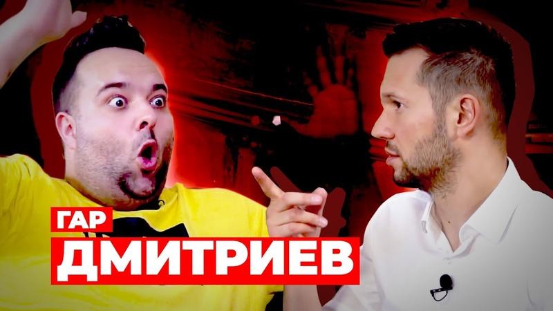 Гар Дмитриев - изнанка Камеди, Однажды в России - что по чём, КВН - миллион за игру. Предельник 7