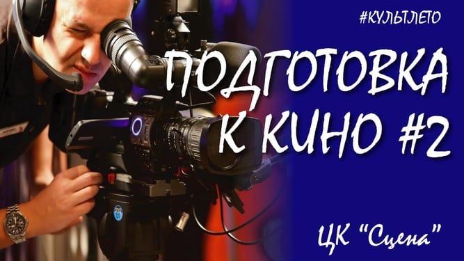 """Центр культуры """"Сцена"""""""