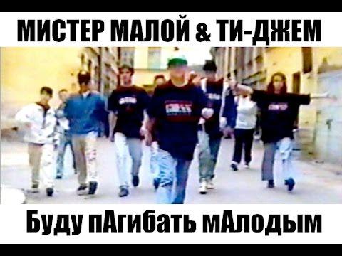 Мистер Малой и Ти Джем Буду пАгибать мАлодым