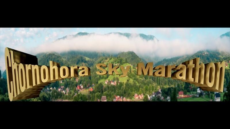Chornohora Sky marathon по 6 вершинам двух тысячникам. История одной дисквалификации. Ультра трейл.