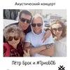 07.12 Петр Брок&#ТриоБоБ БарГости(Мск)