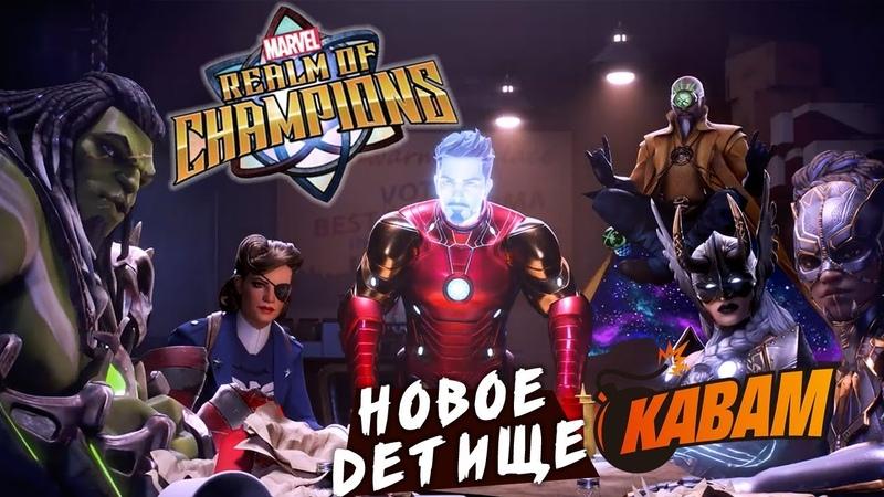 Kabam представили свою новую игру - Marvel: Realm of champions