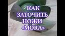 Как заточить ножи Mora