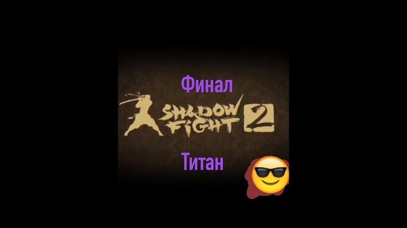 Прохождение игры Бой с тенью 2 - Титан Финал
