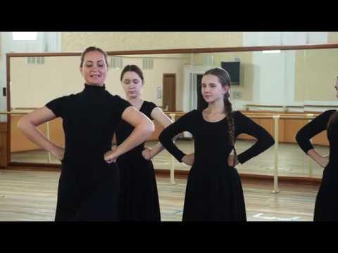 Народный танец. Упражнение Трилистник.