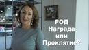 Оксана Дарьина. Как род и семья влияют на вашу жизнь. Программы подсознания.