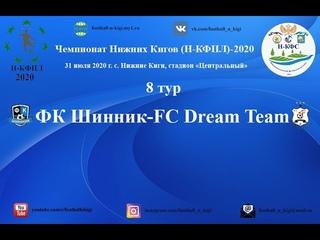 Чемпионат Нижних Кигов-2020. 8 тур. ФК Шинник-FC Dream Team