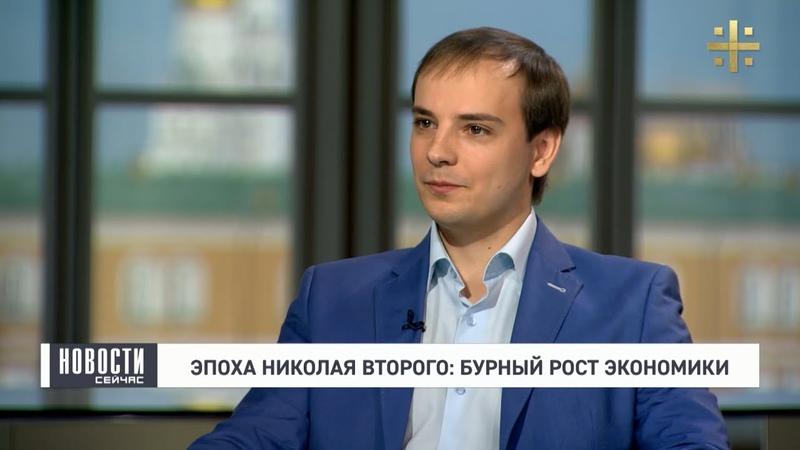 Эпоха Николая Второго: бурный рост экономики (в студии Андрей Борисюк)
