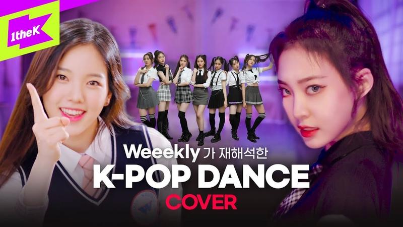 4K 데뷔 직전 트와이스 세븐틴 재해석한 걸그룹 Weeekly 위클리 TWICE SEVENTEEN K POP Dance Cover STAGE BREAK