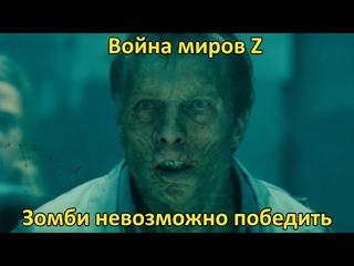 Почему нельзя победить зомби из Войны миров Z