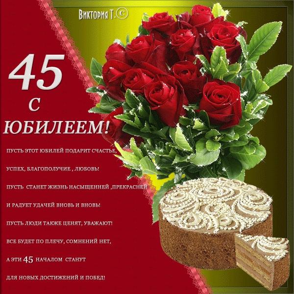 Поздравление с юбилеем с днем рождения 45 лет