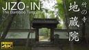 4K 地蔵院 竹の寺 京都の庭園 JIZO IN 4K The Garden of Kyoto
