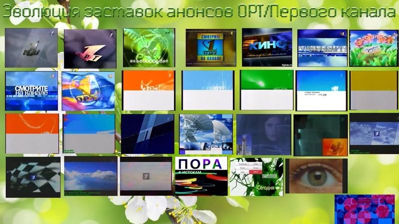 Эволюция заставок анонсов ОРТ Первого канала